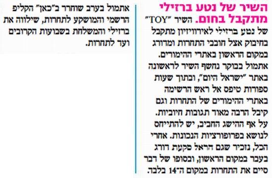 Israel-Hayom_Toy